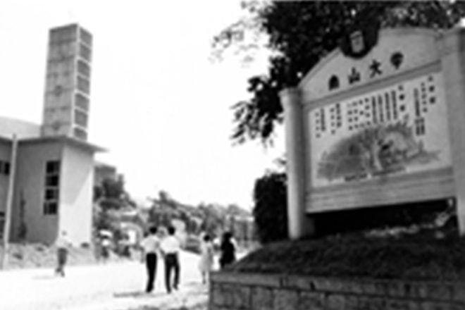 南山 大学 理工 学部