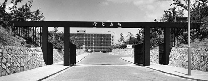 大学 webclass 南山
